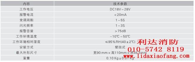 北京利达火灾声光报警器接线图