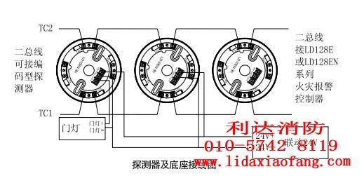 利达烟感探测器型号及接线示意图